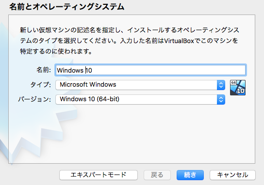 VirtualBoxにWindowsを設定