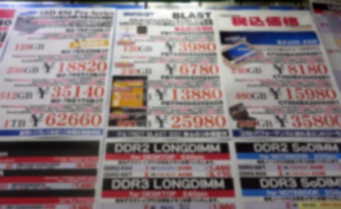 PCパーツ価格表