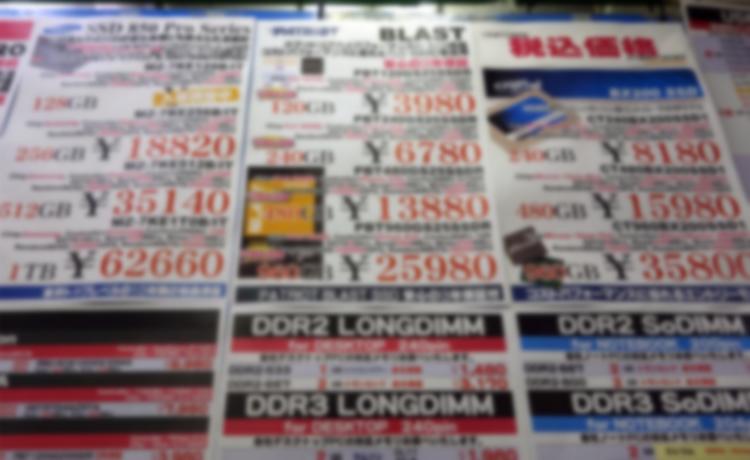 円高でSSDやDIMMメモリーなどPCパーツ価格が大暴落中。今が買い時。