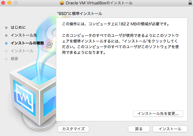 virtualboxインストーラー