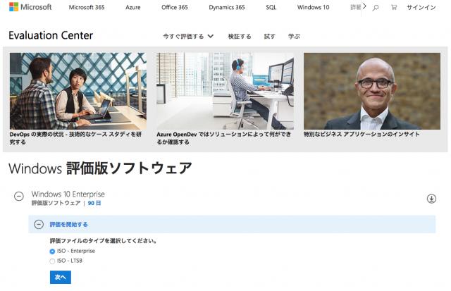 Windowsダウンロード1