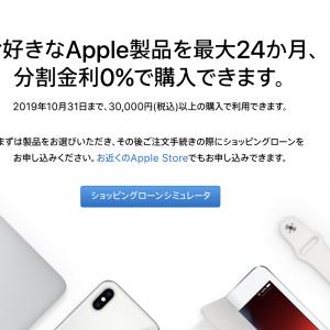 iMacを金利ゼロのAppleローンで購入してみた